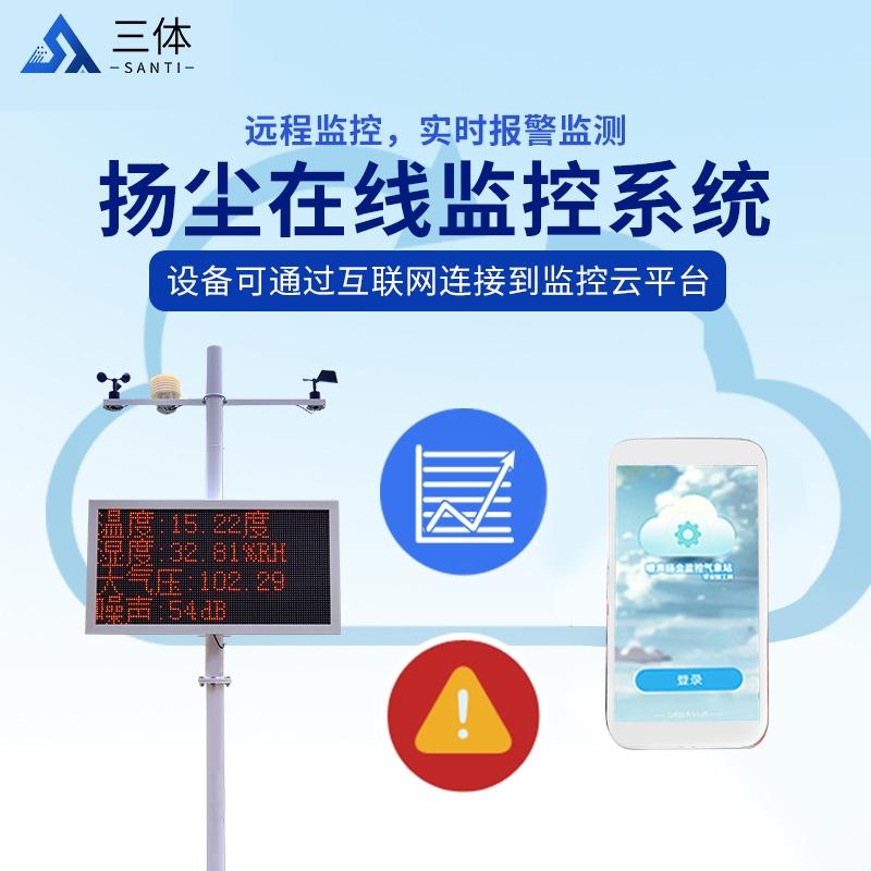 公益诉讼扬尘监测系统厂家【品牌|价格】2021实验室建设方案