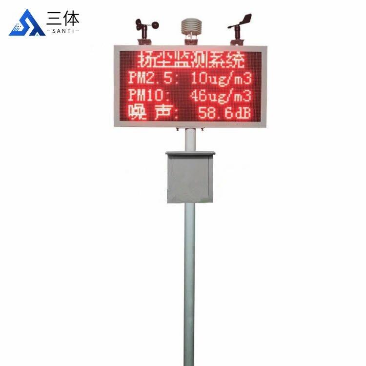 噪音扬尘监测系统实验室建设方案【厂家|品牌|价格】