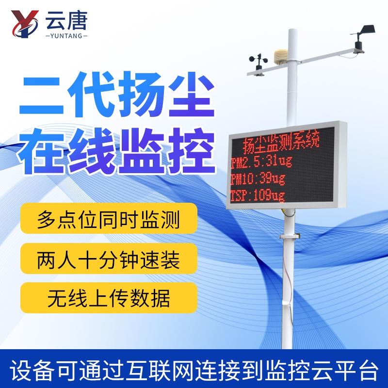 公益诉讼扬尘检测器【厂家|品牌|价格】2021实验室建设方案