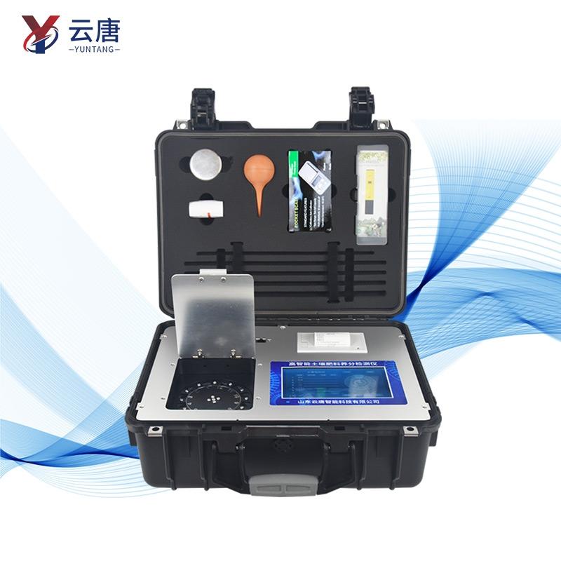 高智能土壤肥料养分速测仪【土壤检测方案】@2021土壤检测的仪器