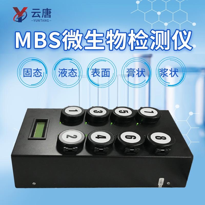 微生物致病菌检测仪