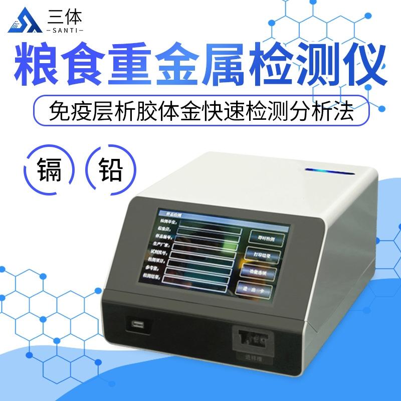 食品重金属含量检测仪@三体【2021食品重金属检测仪厂家直销】