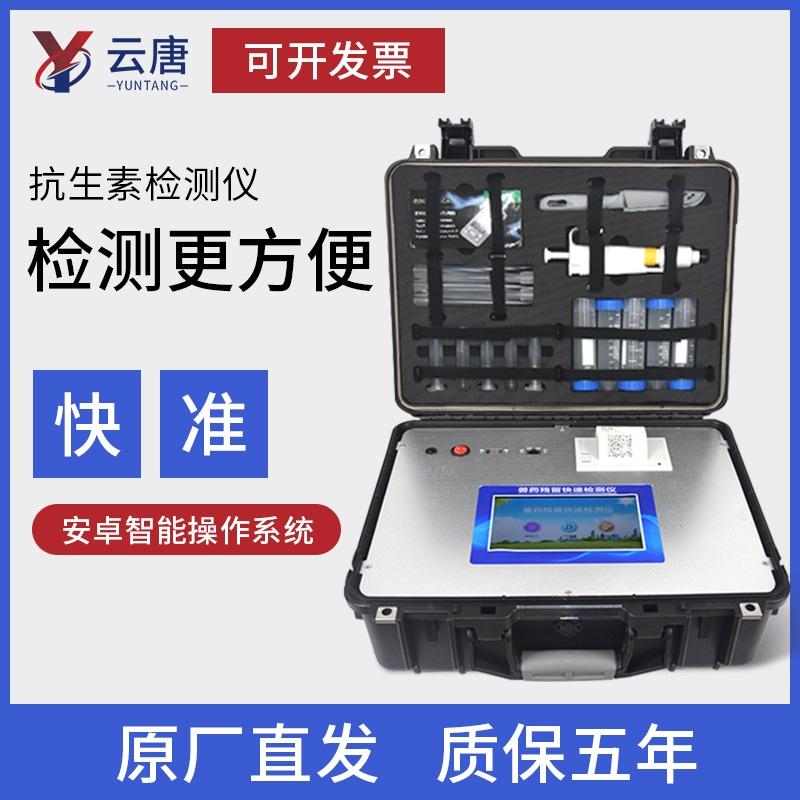 猪肉抗生素检测仪@2021肉类抗生素快检仪器仪表
