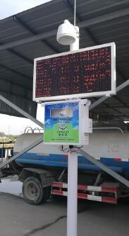 智能AQI空气站