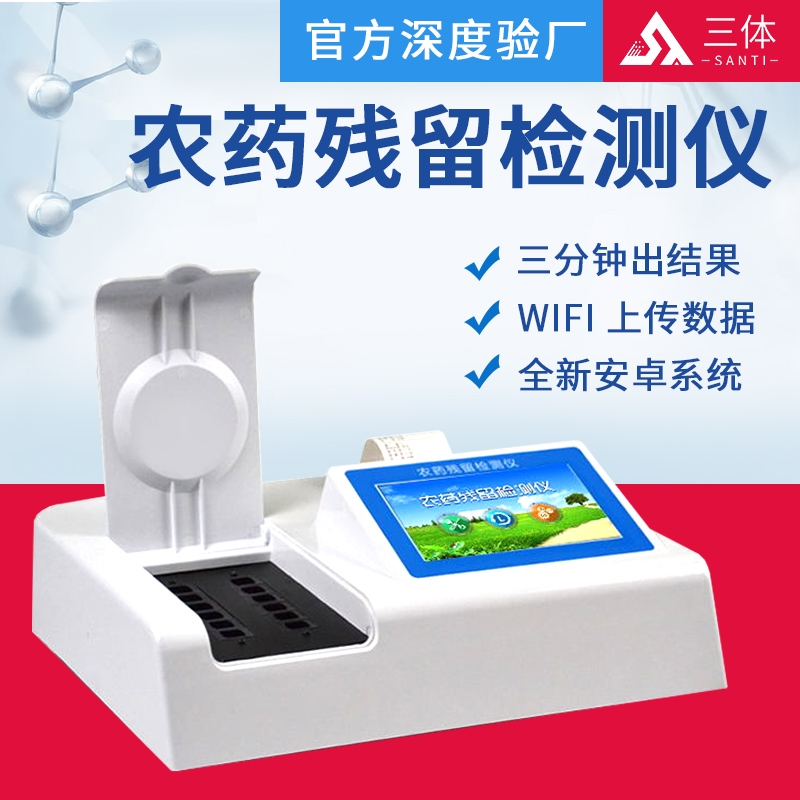 农残速测仪检测原理详解@2021【专业农残速测厂】