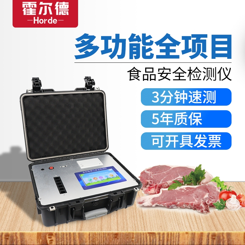 多功能食品安全检测一体机的使用价值