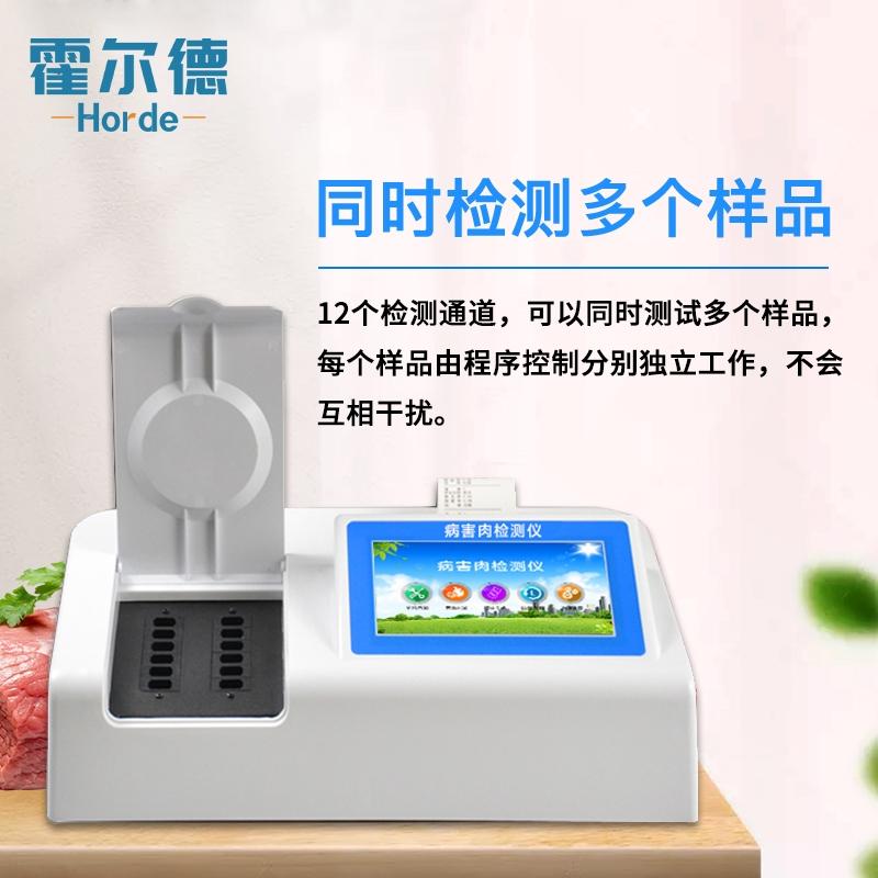 肉制品挥发性盐基氮测定仪