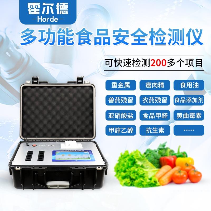 怎样购买食品质量快速检测仪器?