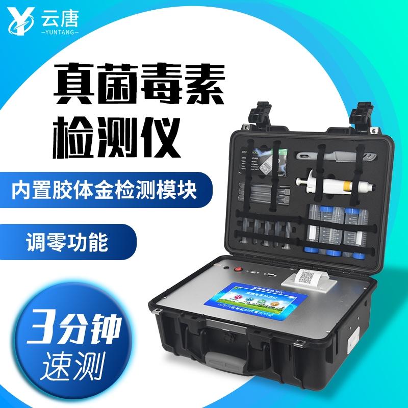 YT-L01真菌毒素荧光定性检测仪@真菌毒素荧光定性检测仪器仪表