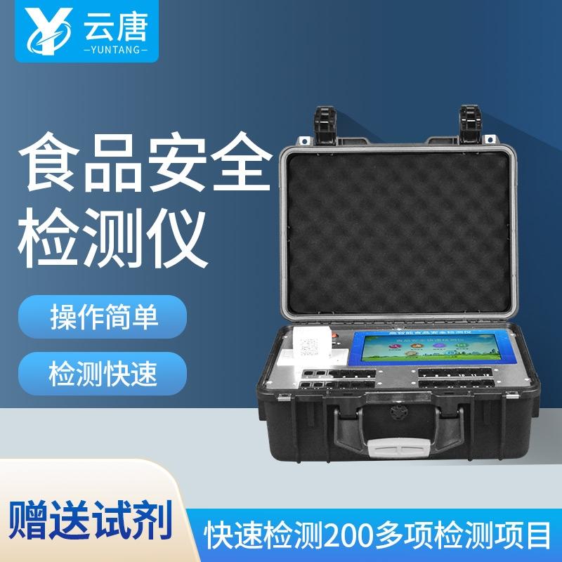 多功能食品安全检测仪使用