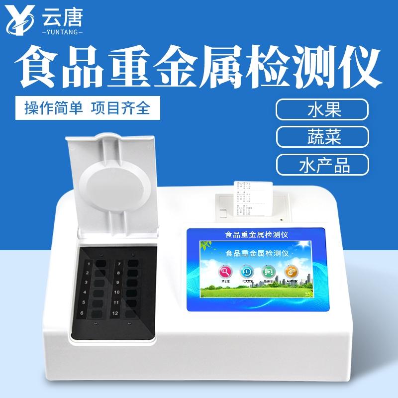 2021:食品重金属检测仪器@【专业食品重金属检测】