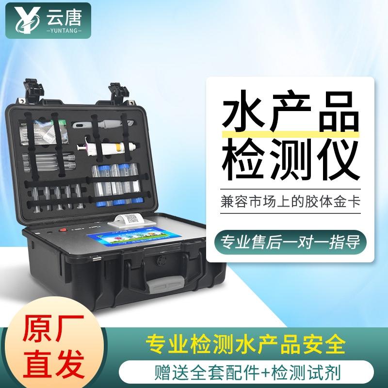 喹诺酮检测系统@2021【专业喹诺酮检测】