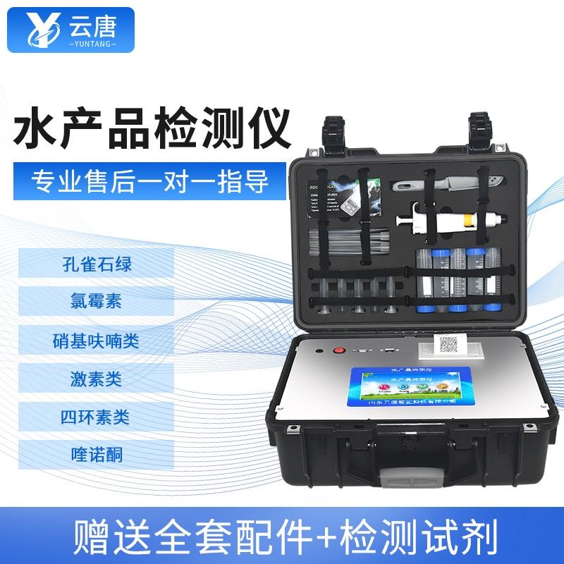 水产品药物残留快速检测仪@2021【专业水产品药物残留检测厂】