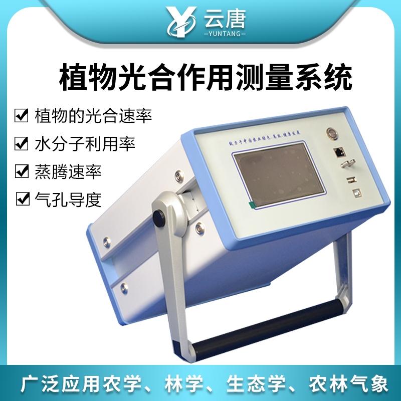光作用测定仪价格@2021【新款光作用测定仪价格介绍】
