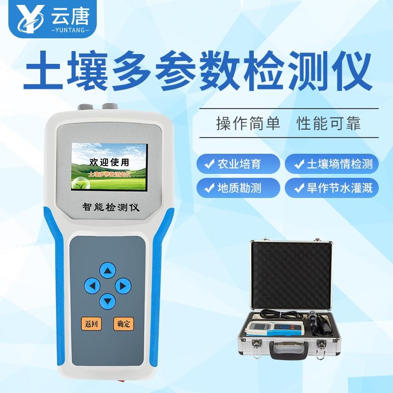 土壤水分温度盐分ph测定仪@2021土壤检测土壤水分的仪器