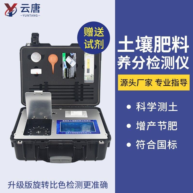 2021:土壤检测实验室仪器设备配置方案的产品介绍【详细版】