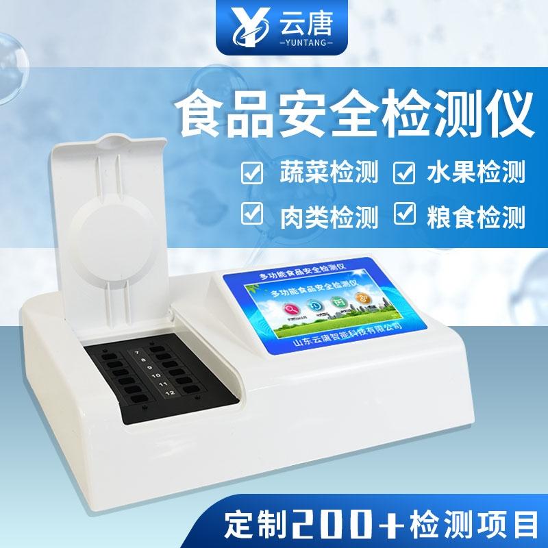 三合一食品安全检测仪