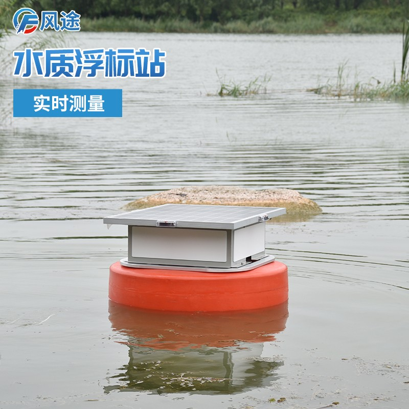 <strong><strong>河道水质在线监测系统</strong></strong>