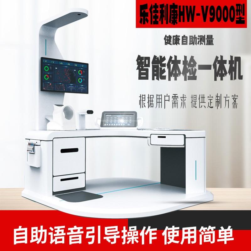智能体检一体机1-V9000.jpg