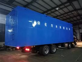 wsz-6.5污水处理大型一体化设备排水量大