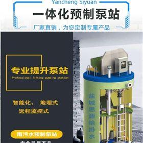 南京智能一体化污水提升泵站价格