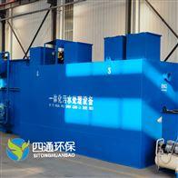 5吨每天智能一体化污水处理设备
