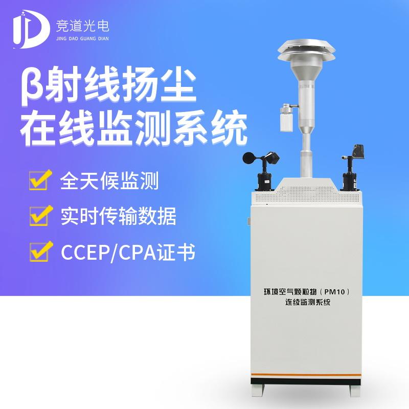 扬尘检测设备厂家