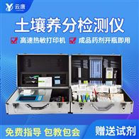 YT-TRB土壤养分分析仪新型设计