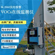 M-2060VOCs在线监测系统的优点