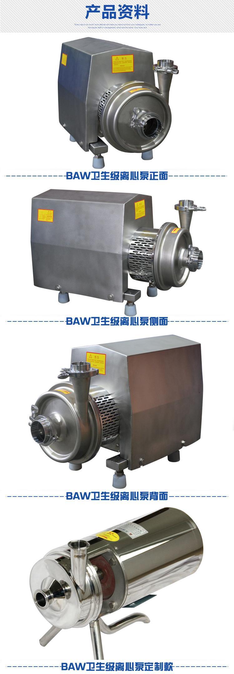 BAW卫生级离心泵.jpg
