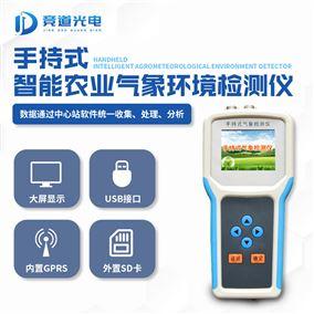 JD-QX8手持式农业气象环境检测仪