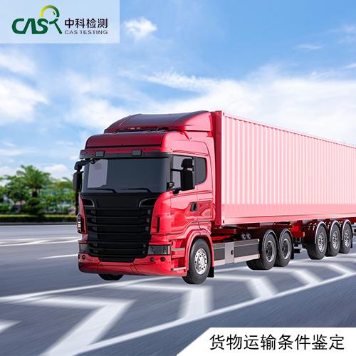 货物运输.jpg