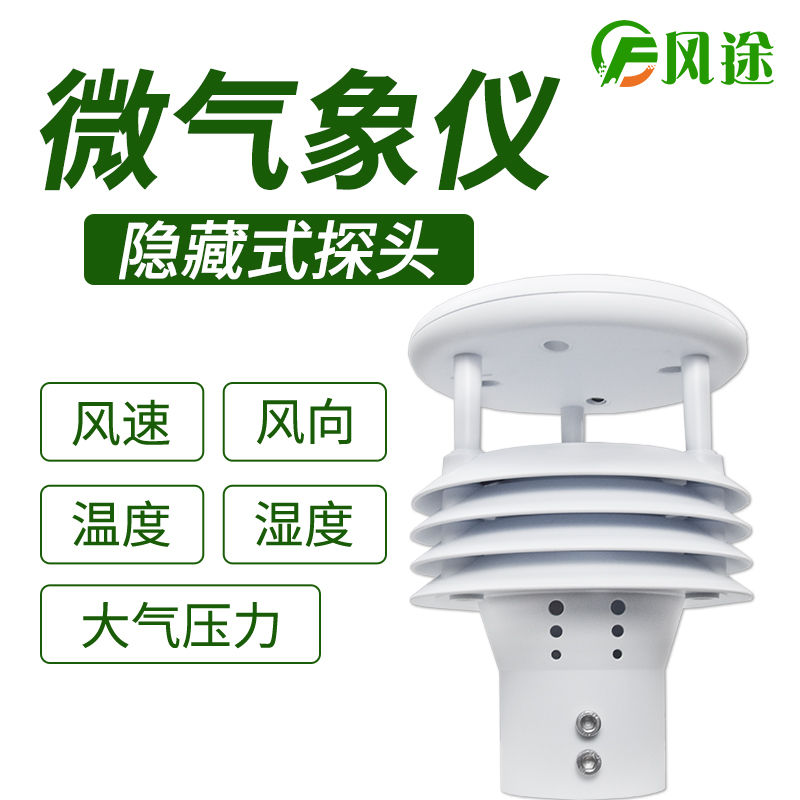 5要素气象传感器价格