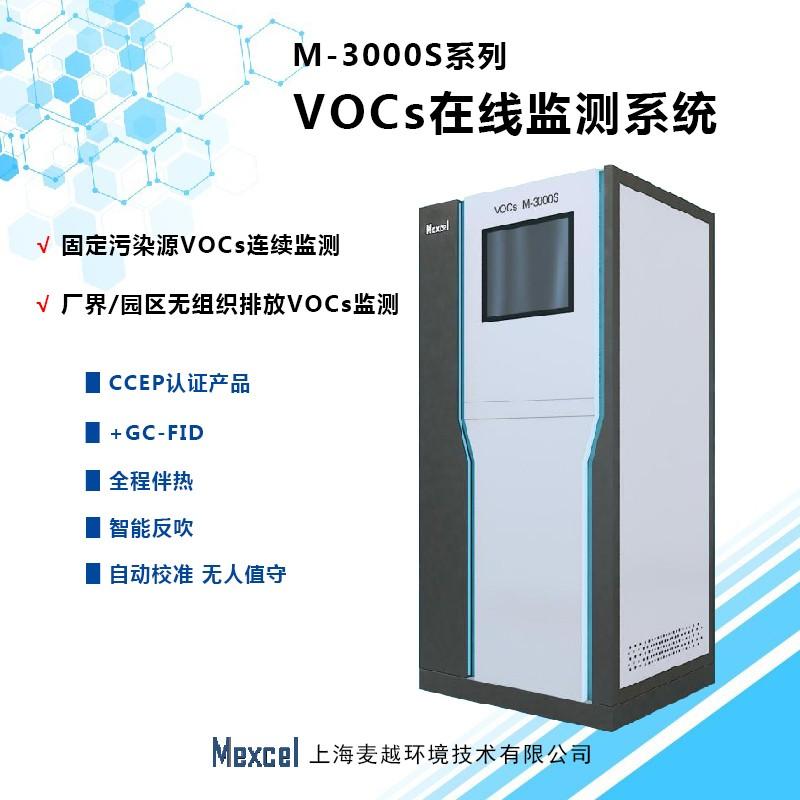 挥发性有机物排放VOCs在线报警监测仪